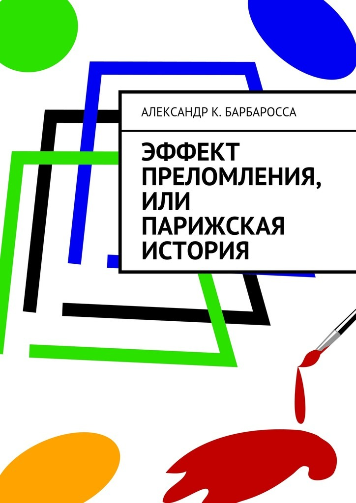 Александр К. Барбаросса бесплатно