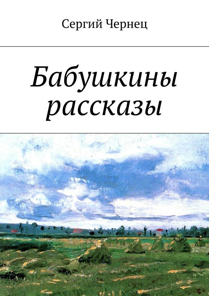 Сергий Чернец Бабушкины рассказы как дом в деревне на мат капиталл