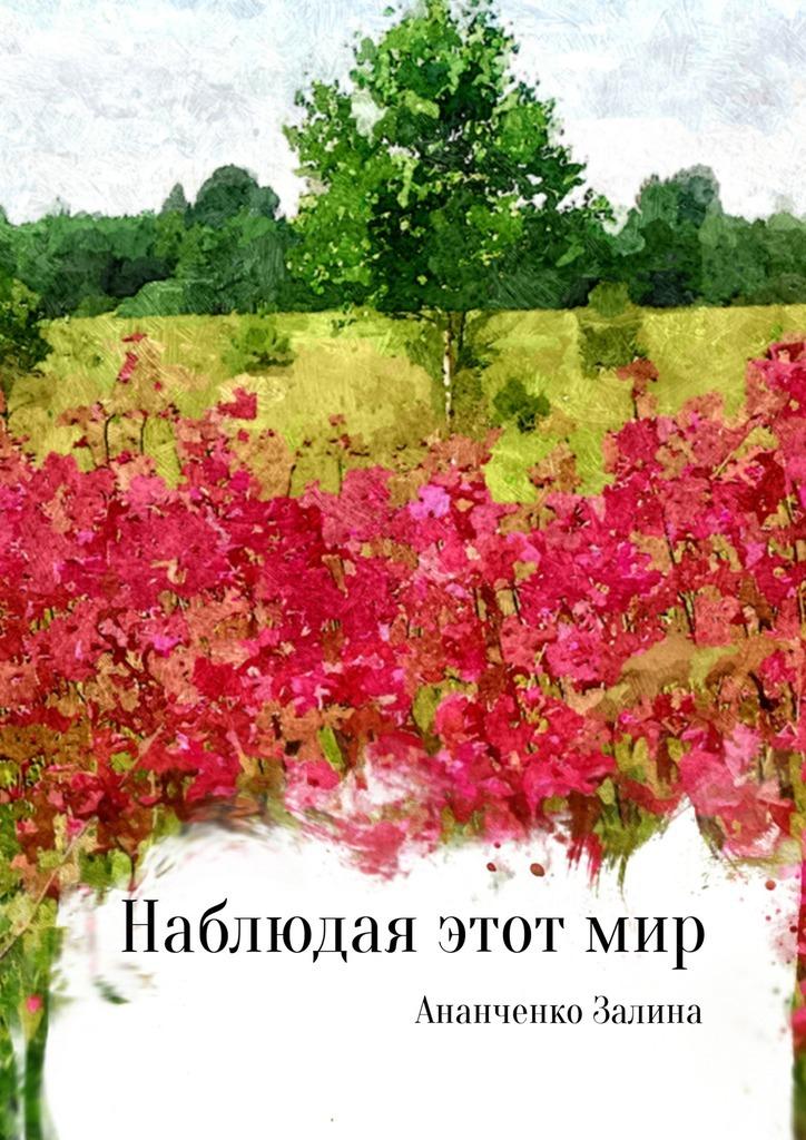 Залина Арифовна Ананченко Наблюдая этот мир