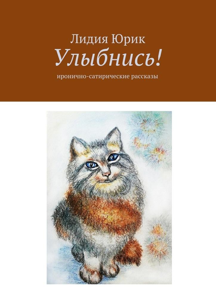 цены Лидия Витальевна Юрик Улыбнись! Иронично-сатирические рассказы