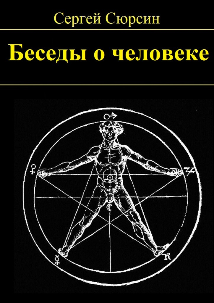 Сергей Сюрсин Беседы о человеке акцентуированные личности книгу цена