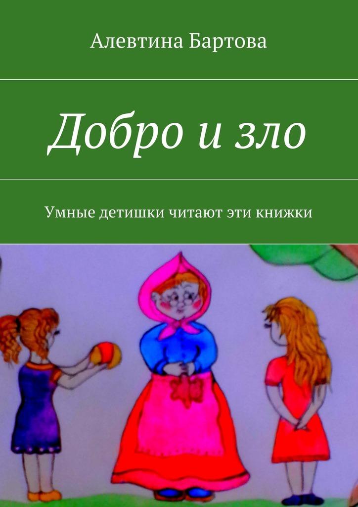 напряженная интрига в книге Алевтина Трифоновна Бартова