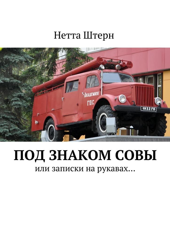 Нетта Штерн бесплатно
