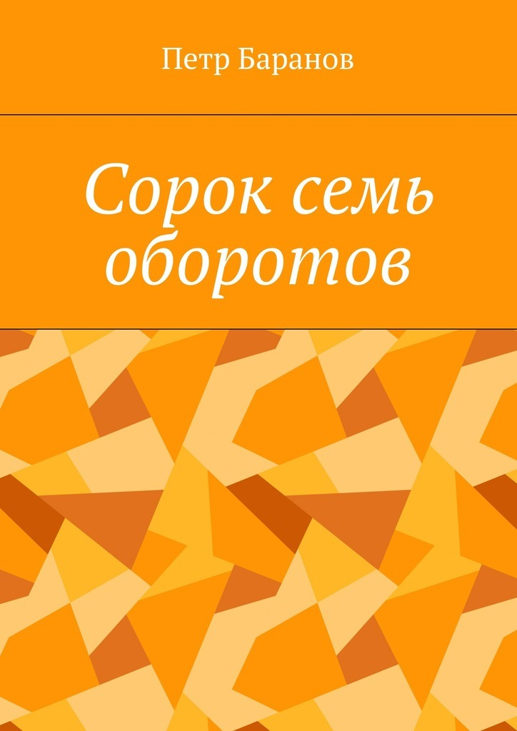 Петр Михайлович Баранов Сорок семь оборотов петр михайлович баранов сорок семь оборотов