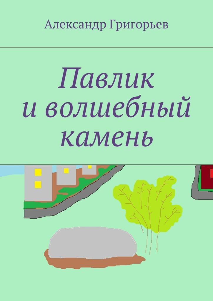Александр Григорьев Павлик иволшебный камень александр филимонов неси добро