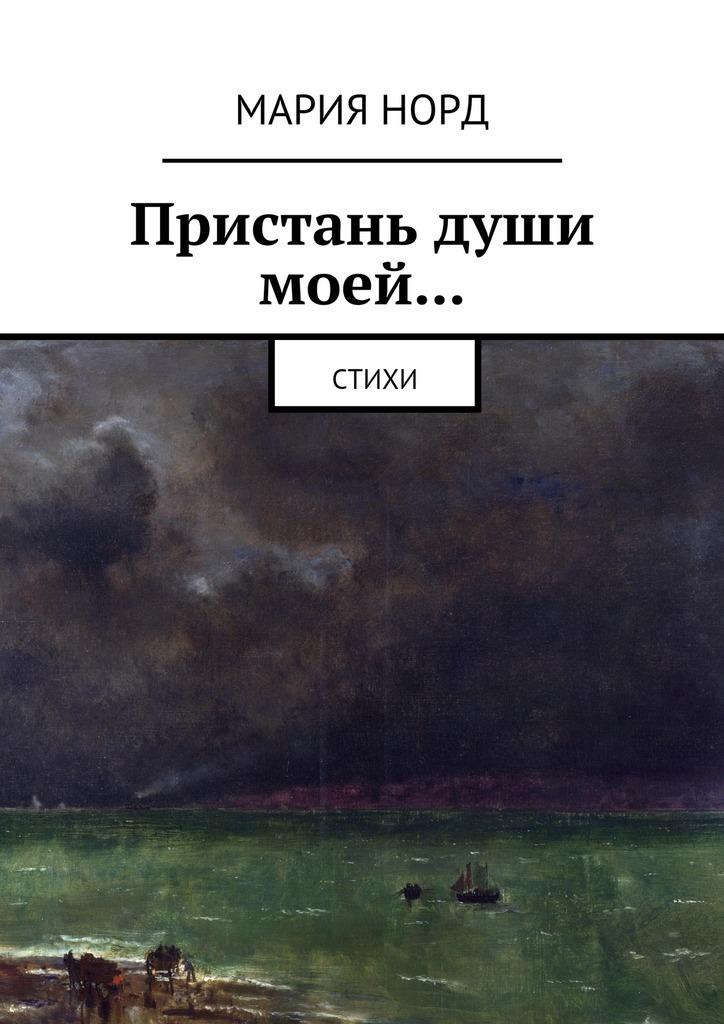Мария Норд Пристань души моей… Стихи зеркало души