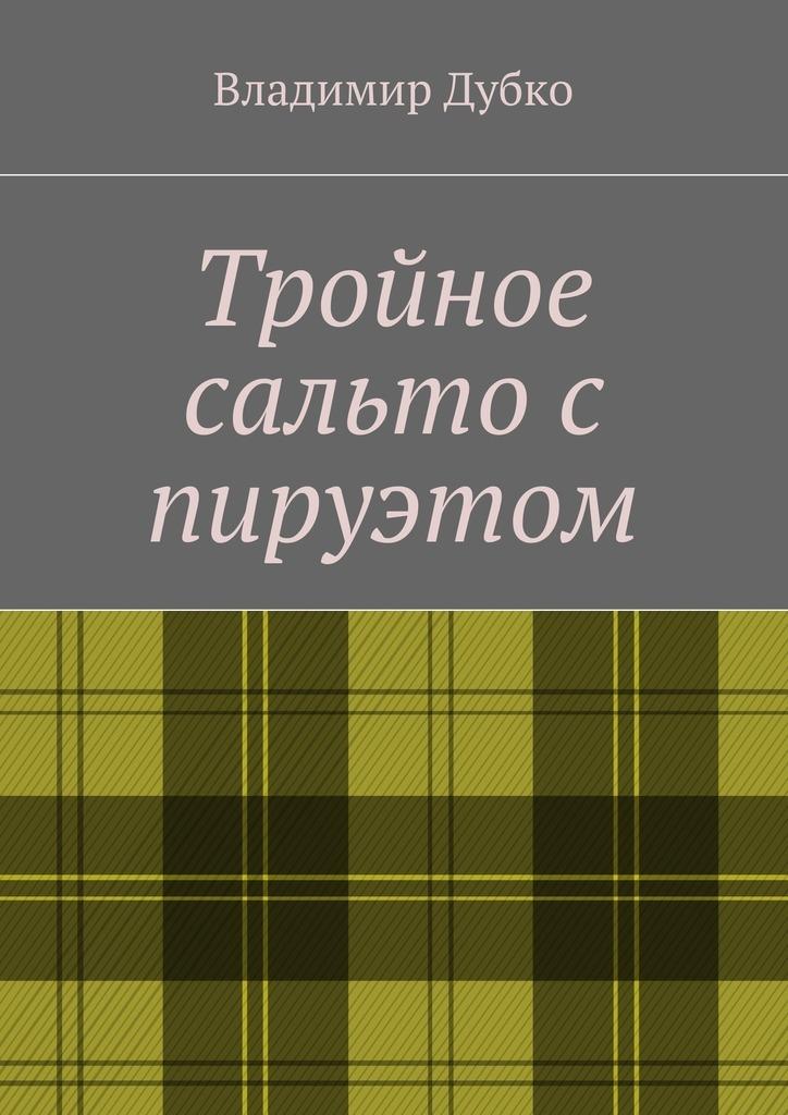 Владимир Анатольевич Дубко Тройное сальто с пируэтом