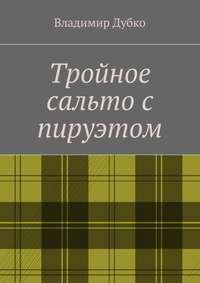 Владимир Анатольевич Дубко - Тройное сальто с пируэтом