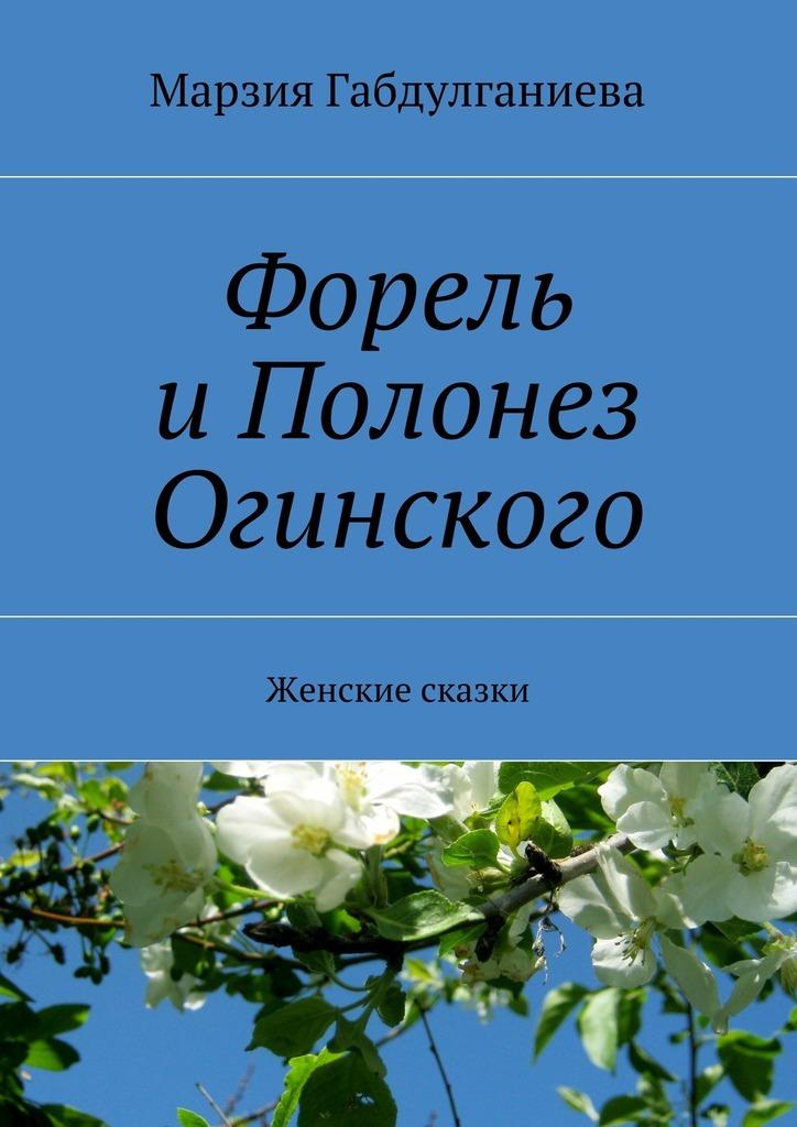 Марзия Габдулганиева - Форель иПолонез Огинского. Женские сказки