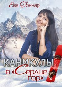 Гончар, Ева  - Каникулы в «Сердце гор». Психологический детектив