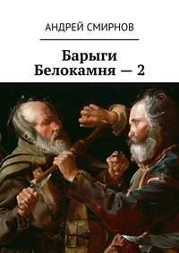 Смирнов, Андрей  - Барыги Белокамня – 2