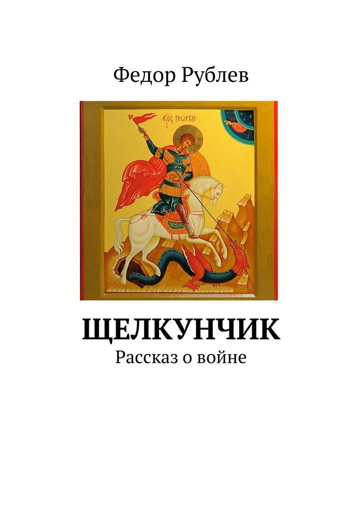 Федор Рублев Щелкунчик. Рассказ о войне балет щелкунчик