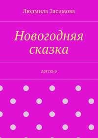 Засимова, Людмила  - Новогодняя сказка. Детские