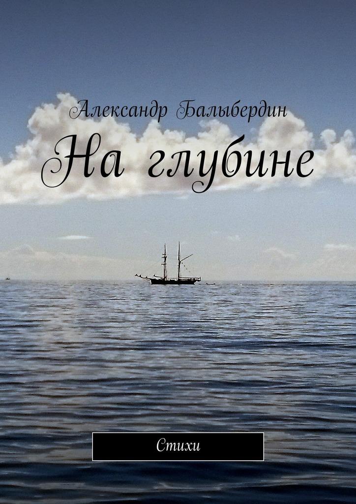 Александр Геннадьевич Балыбердин бесплатно