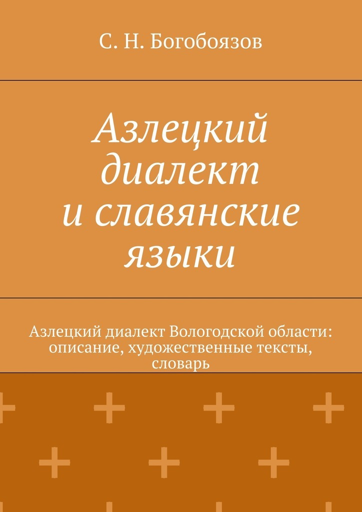 яркий рассказ в книге С. Н. Богобоязов