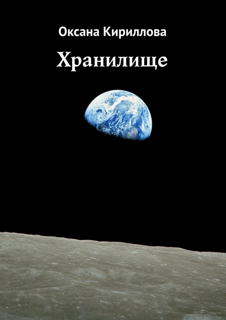 Оксана Игоревна Кириллова Хранилище