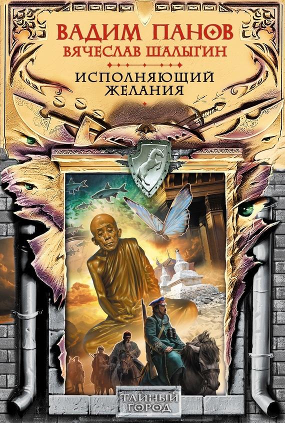 Вадим Панов Исполняющий желания вадим панов ведьма