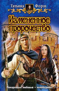 Форш, Татьяна  - Измененное пророчество