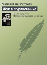 Стругацкие, Аркадий и Борис - Жук в муравейнике