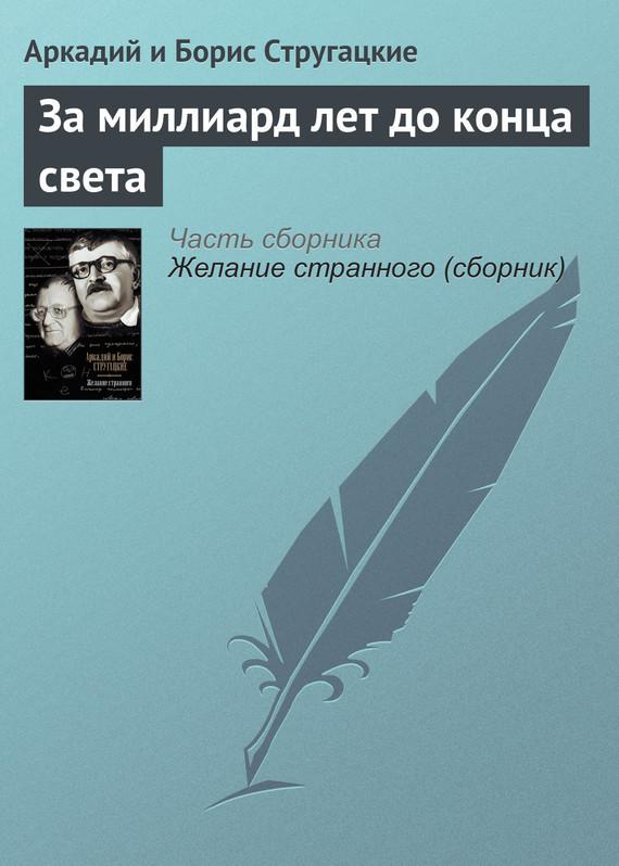 Обложка книги За миллиард лет до конца света, автор Стругацкие, Аркадий и Борис