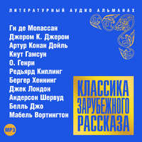 авторов, Коллектив  - Классика зарубежного рассказа № 16
