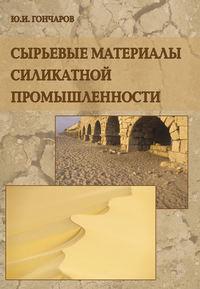Гончаров, Ю. И.  - Сырьевые материалы силикатной промышленности