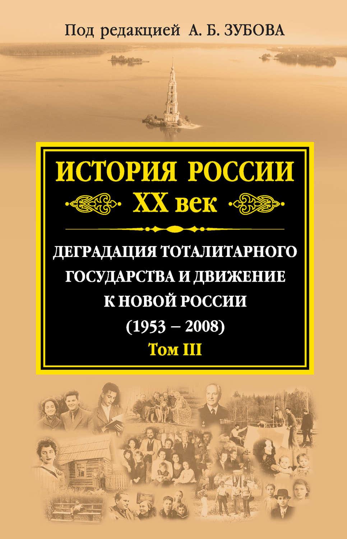история россии xx век скачать книгу