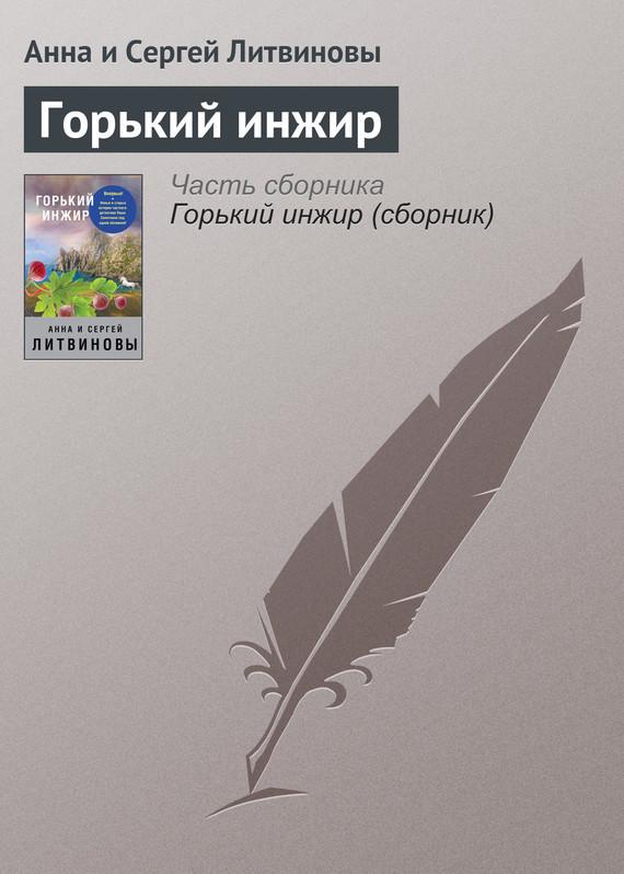 Анна и Сергей Литвиновы Горький инжир екатерина слинкина создатели сотвори меня снова