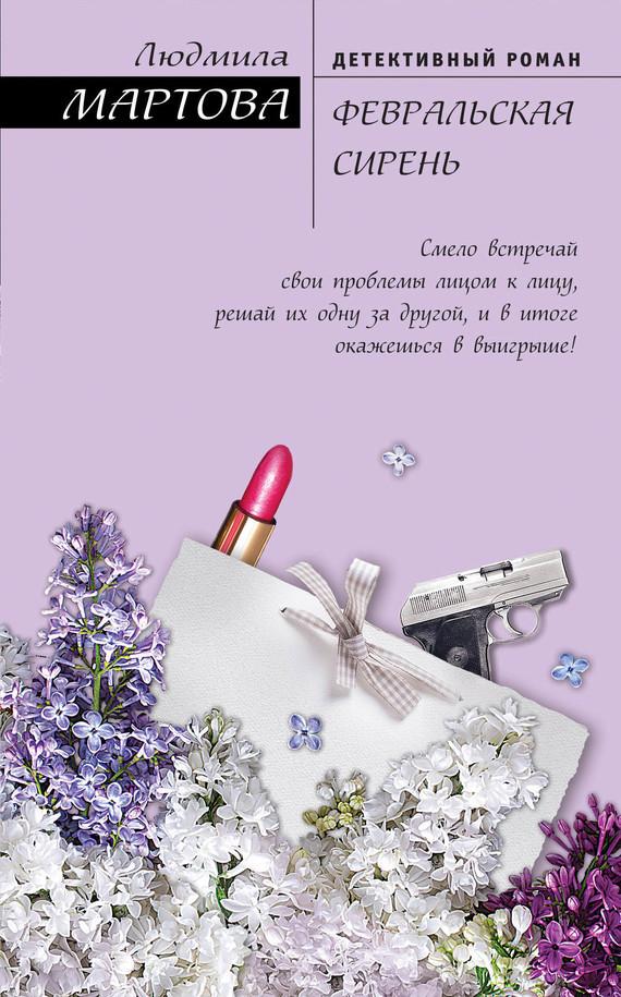 Обложка книги Февральская сирень, автор Мартова, Людмила