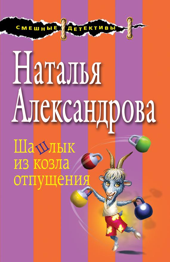 Наталья Александрова - Шашлык из козла отпущения