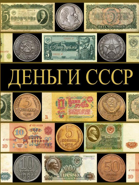 Павел Рабин Деньги СССР (70 лет советских капиталов) куплю мопед рига в челябинске