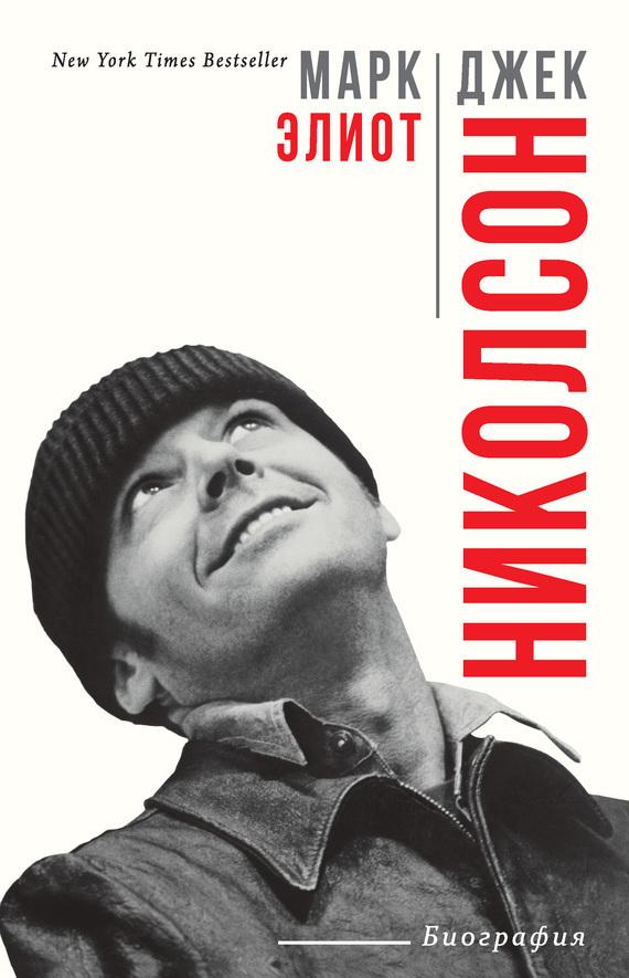 Обложка книги Джек Николсон. Биография, автор Элиот, Марк