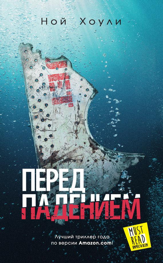 Обложка книги Перед падением, автор Хоули, Ной