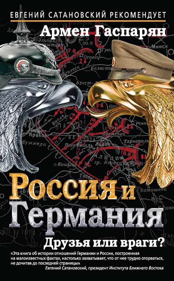 Армен Гаспарян Россия и Германия. Друзья или враги? гаспарян а россия и германия друзья или враги