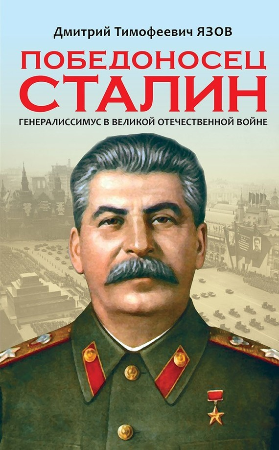 Дмитрий Язов - Победоносец Сталин. Генералиссимус в Великой Отечественной войне