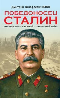 - Победоносец Сталин. Генералиссимус в Великой Отечественной войне