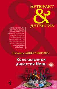 Александрова, Наталья  - Колокольчики династии Минь