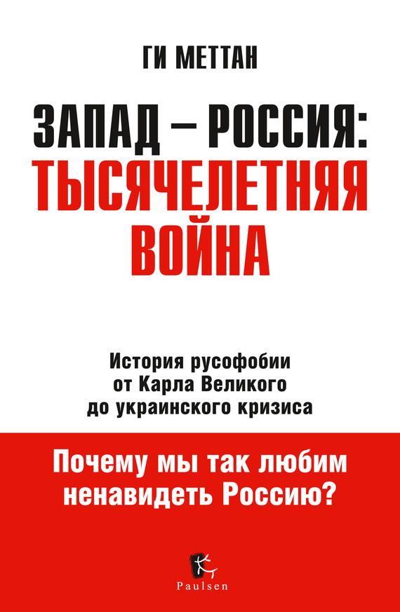 Запад – Россия: тысячелетняя война. История русофобии от Карла Великого до украинского кризиса