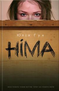 Гук, Юлія  - Німа