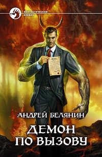 Белянин, Андрей  - Демон по вызову