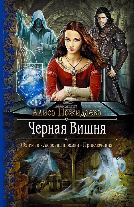 Алиса Пожидаева Черная Вишня глаза чужого мира