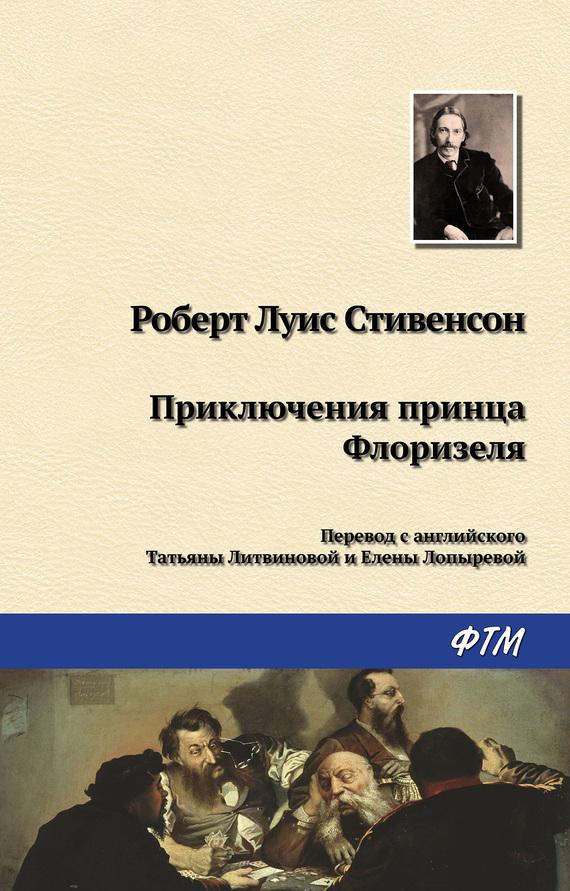 Роберт Стивенсон Приключения принца Флоризеля (сборник) роберт стивенсон алмаз раджи