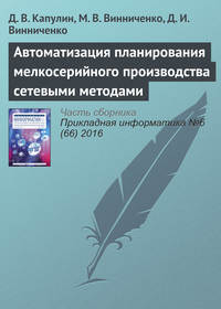 Капулин, Д. В.  - Автоматизация планирования мелкосерийного производства сетевыми методами