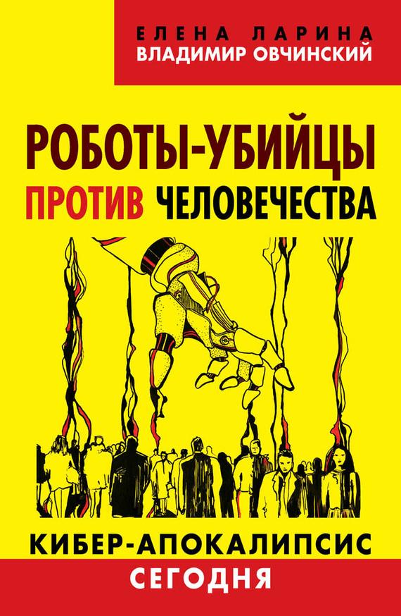 Владимир Овчинский Роботы-убийцы против человечества. Киберапокалипсис сегодня радиоуправляемые роботы и животные cindyzhou9978 rc 3