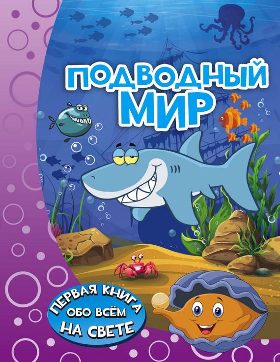 И. Г. Барановская Подводный мир ликсо в третьякова а подводный мир