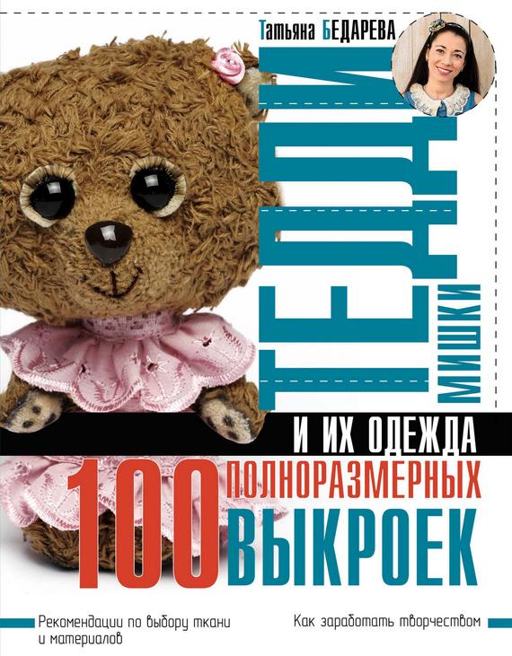 Татьяна Бедарева бесплатно