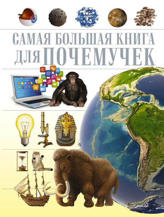 М. Д. Филиппова Самая большая книга для почемучек помада wet n wild wet n wild we014lwjbq74