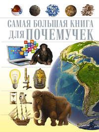 Филиппова, Мира  - Самая большая книга для почемучек
