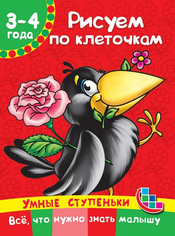 В. Г. Дмитриева Рисуем по клеточкам жукова о рисуем по клеточкам и точкам
