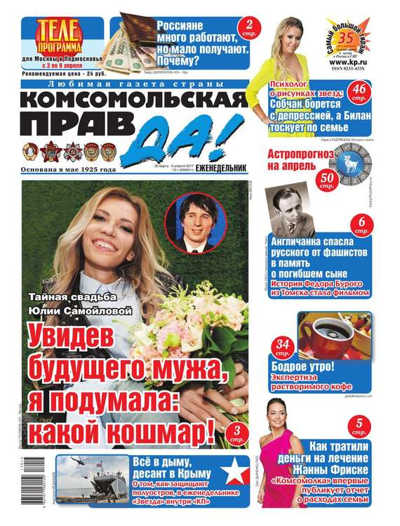 Комсомольская Правда (толстушка – Россия) 13т-2017